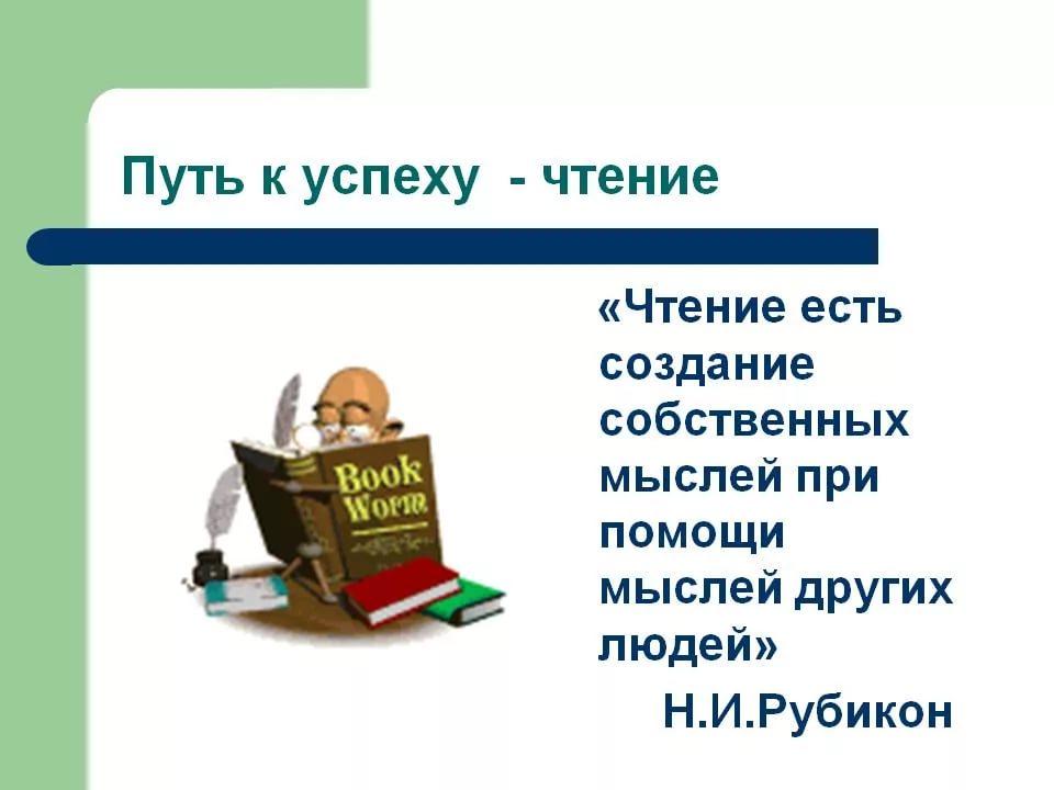 Чтени путь к успеху