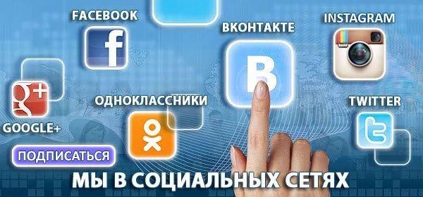 Создание групп в соцсетях